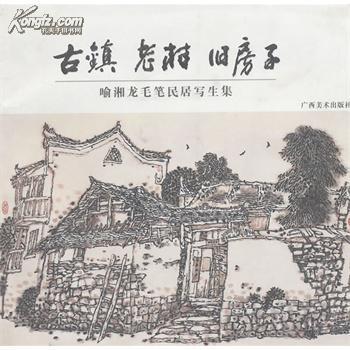 古镇,老村,旧房子—喻湘龙毛笔民居写生集