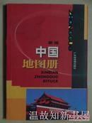 新编中国地图册  (正版现货)