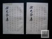徐光启集 上下 中华书局1963年初版