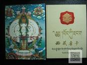 西藏唐卡 1993年再版