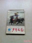 少年文艺1983年11期 封底佐藤太清画的日本画白鹭 内页有当代保尔 (武尚功版画)