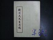 胡汉民先生遗稿 1978年初版