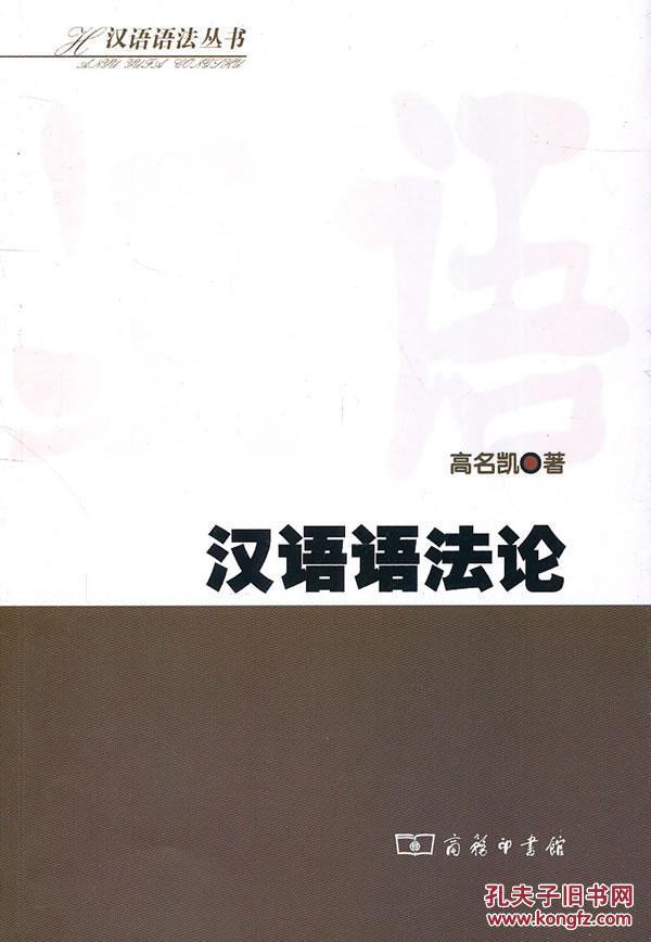 【图】汉语语法论_价格:30.14