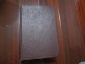 中国人名大辞典(精装一厚册.本书根据商务印书馆1921年版影印)  A1