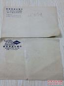 56年老空白信封2张(编号82)