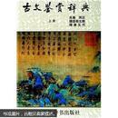 正版书 古文鉴赏辞典(上)