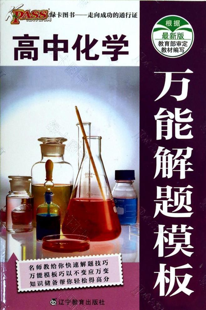【图】高中化学万能解题模板