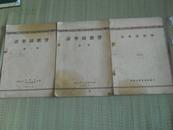 16开油印本《清华园歌声》 (1957年第1、3期,1958年第1期)三册合售