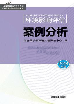 版 2014年环评师资格考试 环境影响评价工程师教材 案例分析