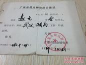 56年老广东省昆虫研究所出差证(编号87)