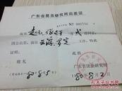 80年老广东省昆虫研究所出差证(编号88)