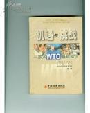 机遇与挑战:加入WTO基础知识