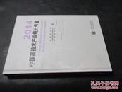 2014中国高技术产业统计年鉴   含光盘