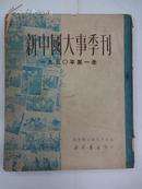 新中國大事季刊 1950年第一季
