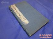 1915年《马镜江先生人物仕女画稿》线装1函2册全.,白宣纸印本,石印本,16开本