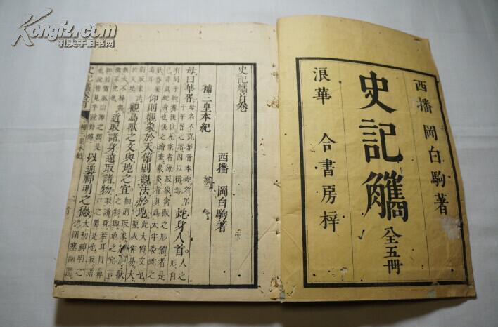 秦律十八种 史记 图片合集