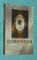 经济学博士丛书:论中国的货币政策【1998-12一版一印/仅印1755册/自然旧10品/见描述】