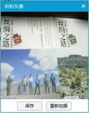 丝绸之路1992年12月23.24