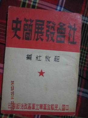 社会发展简史[解放社编]中国人民解放军华北军区政治部翻印
