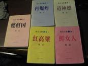 莫言文集 1-5卷 作家出版社【1995年1版1印】