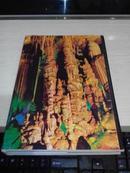 北京石花洞【1996年一版一印1500册精装版彩色插图版】