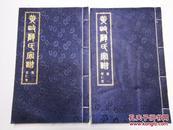 江阴《黄岐薛氏宗谱》2009年续修、崇仁堂、全二卷