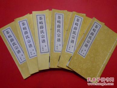 江阴《茶岐薛氏宗谱》2011年、三凤堂、印量118套、五卷加卷首全六册