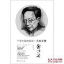 [正版]中学生延伸阅读·大家小传:郭沫若/冯亦同