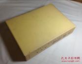 《卜辞通纂》付日本所见甲骨录 限定200部     1977年