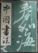 中国书法 1987年 1---4期  装订本