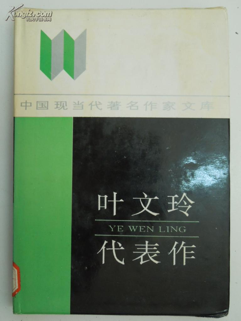 【中国现当代著名作家文库】叶文玲代表作【精装本】图片