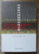 保证正版 北京古代建筑博物馆文集