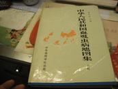 中华人民共和国血吸虫病地图集【上册】1987年1版1印