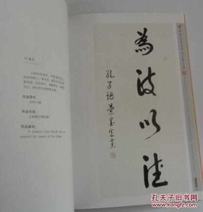 【图】当代书法名家书孔子原价集(16开)名言被救猪表情包2图片