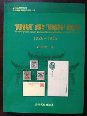 那家佑。。。。。限滇省贴用邮票与限滇省发寄邮资片笺