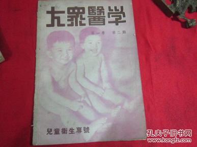 大众医学(第一卷 第二期)儿童卫生专号