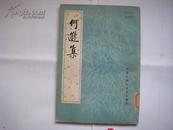《何逊集》(中国古典文学基本丛书,80年1版1印5800册)