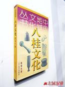 中国地域文化丛书:八桂文化(盘福东著 辽宁教育出版社1998年1版1印 印数5000册 正版现货)