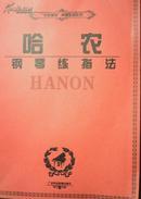 哈农钢琴练指法(名师指导钢琴教材系列) 音乐 无碟
