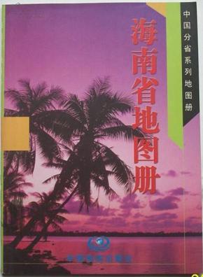 海南省地图册_价格:3.00