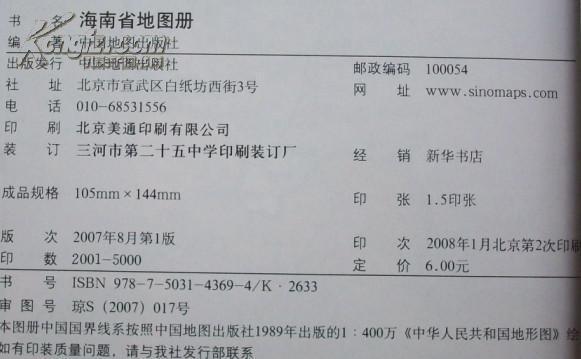 【图】海南省地图册_价格:3.00