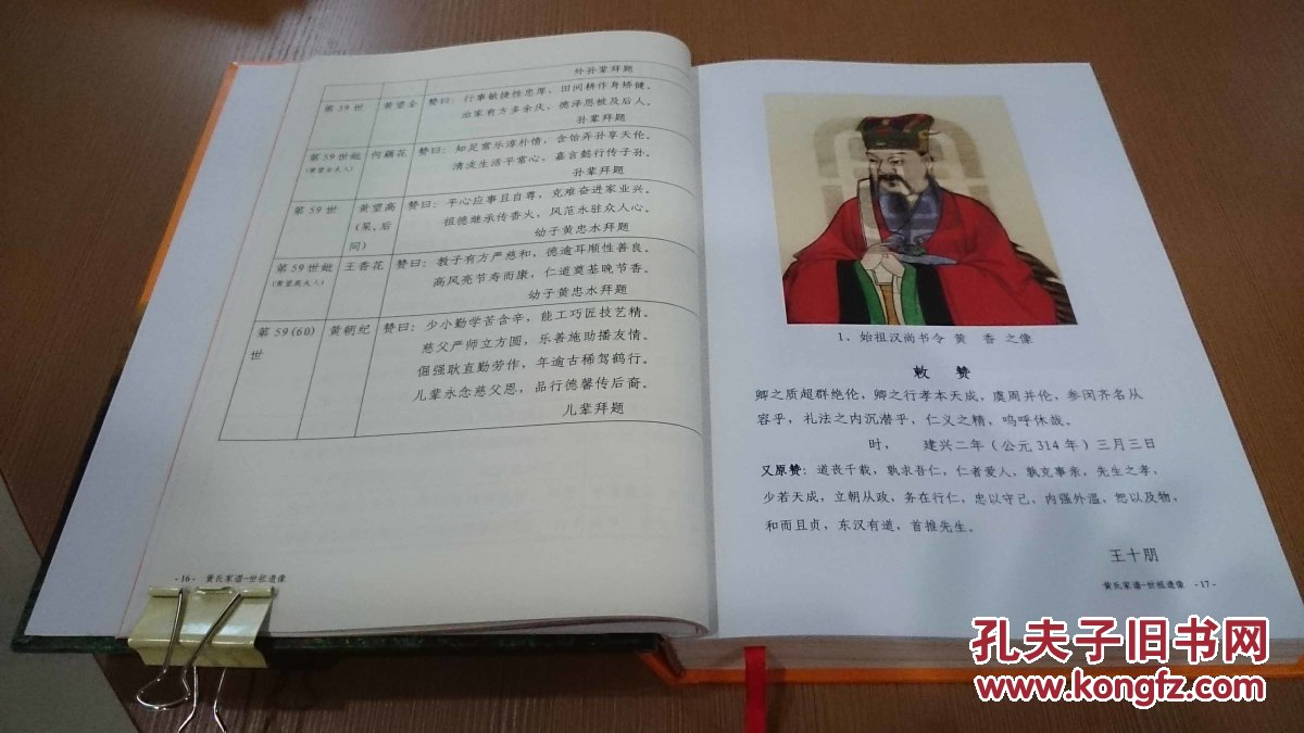 黄氏家谱字辈排序是怎样的图片
