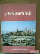 吉林市城市客运志(1906--1995),1996年一版一印,多幅吉林市历史照片,领导题词,品好