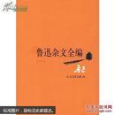 魯迅雜文全編(全七冊)(人民文學注釋版)(包郵)