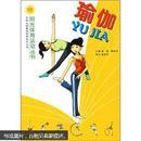 瑜伽 阳光体育运动丛书