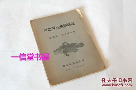 《河北习见鱼类图说》1册全 民国23年 静生生物调查所 铅印本