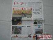 【报纸】羊城晚报 2012年10月1日【国庆】