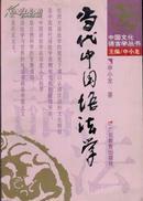 中国文化语言学丛书 当代中国语法学