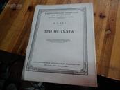 6098:1951年外文版《三支美奴特 儿童音乐学校  巴哈曲 》二年级钢琴用 书