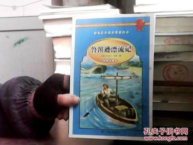 鲁滨孙漂流记_简介_作者:华图书业 主编2012_